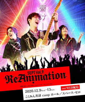 SEPT Vol.9 ReAnimation 公演パンフレット
