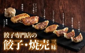 《送料無料》餃子専門店の餃子焼売三昧