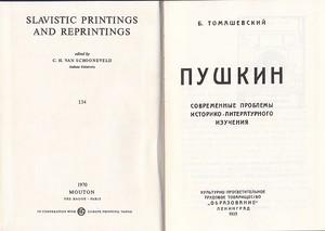 「プーシキン - 史的アプローチの現代的課題」Б・トマシェフスキー