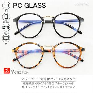 PCメガネ ブルーライトカット 伊達メガネ ボストン | ブルーライト UV メンズ レディース 男女兼用 PC眼鏡 スマホ パソコンメガネ ゲーム