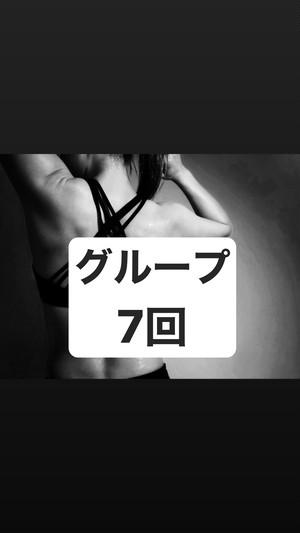 【StudioZONE】グループ7回チケット