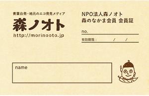 2019森のなかま会員(法人・正会員)
