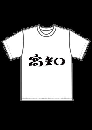 高知Tシャツ  (S~XXL)