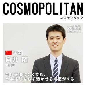 オーディオマガジン『コスモポリタン』 Vol.22 向井 蘭さん