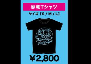 GOOD ENOUGH 恐竜Tシャツ