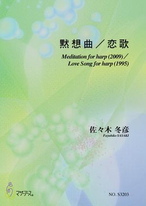 S3203 黙想曲/恋歌(混声ハープソロ/佐々木冬彦/楽譜)