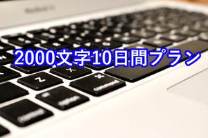 2000文字10日間プラン