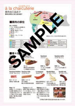 豚肉加工品店で〜à la charcuterie〜データ版
