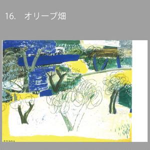 銀座柳画廊オリジナル ポストカード <岡野博>4
