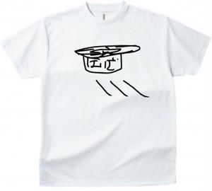 山本尚志Tシャツ「はいざら」※色の指定41種自由自在!文字の色も黒、白いずれかの指定オーケー!