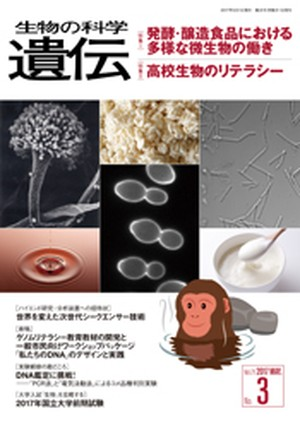 『生物の科学 遺伝』2017年71-3(5月発行号)全冊PDF(別サイトで縮刷版の閲覧可)