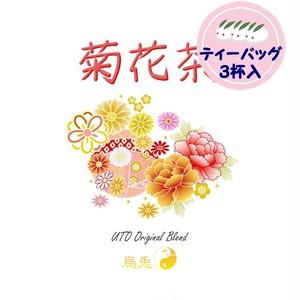 3杯入 菊花茶(ティーバッグ)
