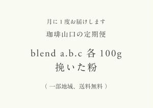 【定期便】blend a.b.c 各100g 中粗挽き(一部、送料無料)