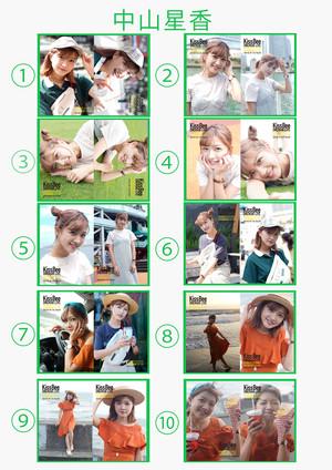 中山星香 9/15 ワンマンイベント限定写真2枚セット