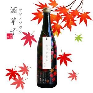 「酒草子(サケノソウシ) -秋は夕暮れ-」720ml