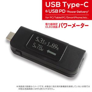 Type-C PD パワーメーター|IMD-M651