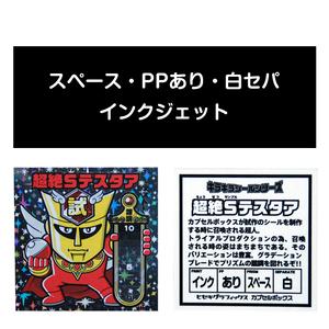 サンプル#016:スペース/PP/インクジェット/白セパ