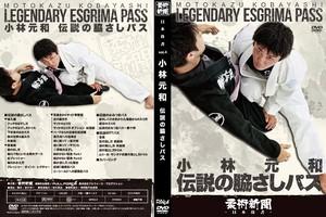 小林元和「伝説の脇さしパス」教則技術DVD