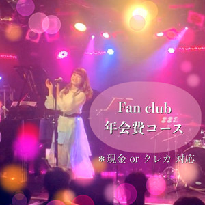 【ファンクラブお申込】年会費制