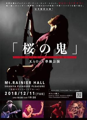 A2ポスター(2018年12月川渕かおり復活公演・サイン入り)