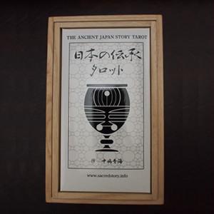 【予約販売】日本の伝承タロット プロト版(限定生産)(上級者向け)