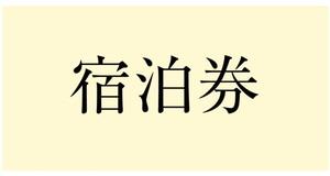 花火大会開催日限定熱海ハウス宿泊券(2020年内有効)