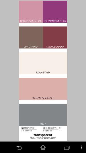 紫晶美神・アメジストミューズ・カラーセレクター(elegant)