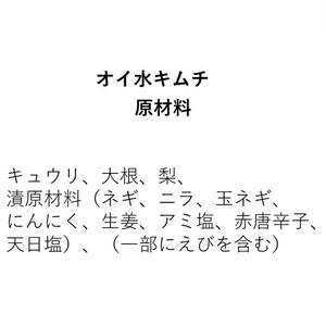 オイ水キムチ【夏のきゅうりの水キムチ】(350g)