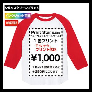 Printstar プリントスター5.6oz ヘビーウェイトベースボールT (品番00107-CRB)