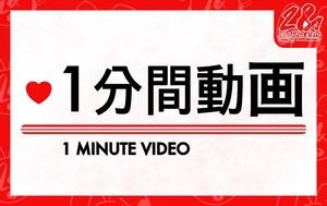 1分間動画