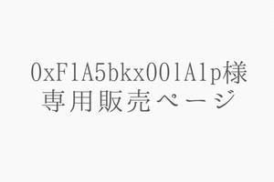 【0xF1A5bkx00lA1p様専用販売ページ】シャクヤクM no.1749