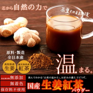 原材料は生姜と紅茶のみ!!自然の力で温まる。国産生姜紅茶パウダー150g