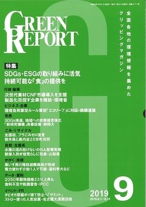 GREEN REPORT 2019年9月号