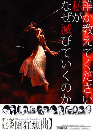 楽園狂想曲 DVD