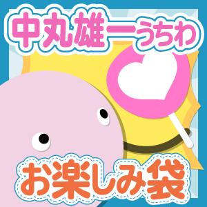 KAT-TUN 中丸雄一さん うちわ おたのしみ袋