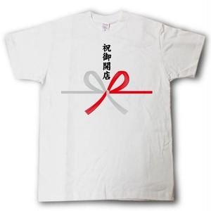 祝御開店 蝶結び 水引Tシャツ