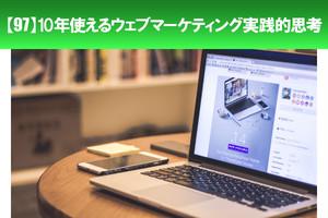【97】10年使えるウェブマーケティング実践的思考【ダウンロード版】