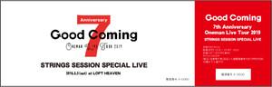 3月2日(土)東京公演チケット