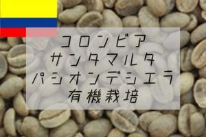 生豆|コロンビア パシオン デ シエラ500g