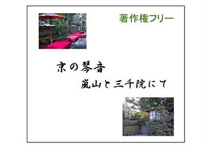 京の琴音 著作権フリー 琴 MP3版
