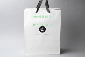 送料無料○ 2020夏  福袋【 MKー1】コース  福袋 【3.3万円】