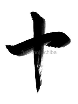 筆文字デザイン 十(Ten)