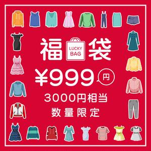 【大感謝福袋】【HAPPY BAG OUTLET 】大放出福袋 1点入り ¥999 だけ 数量限定!在庫一掃セール47490907