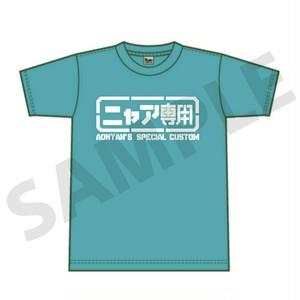 ニャア専用Tシャツ〈大きいサイズ〉