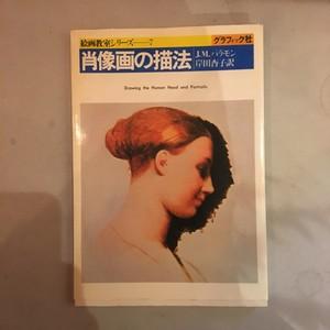 肖像画の描法 J.M.パラモン 岸田杳子訳
