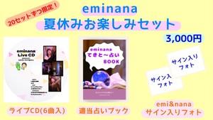 「夏休みお楽しみセット」/ eminana