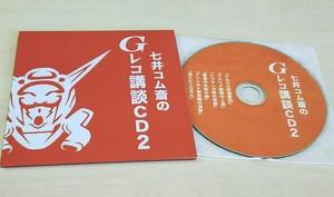 七井コム斎のGレコ講談CD2