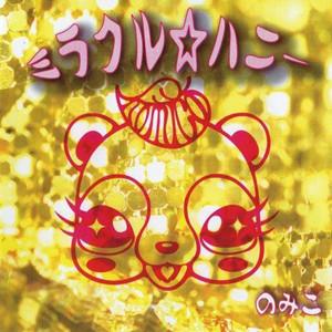 【のみこ】Kayaプロデュース『ミラクル☆ハニー』のみこ(CD/Single)