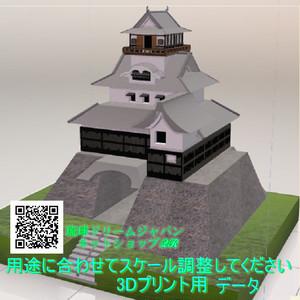 「犬山城」3Dプリント用データ