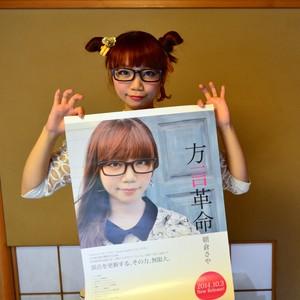 「方言革命」ポスター限定!